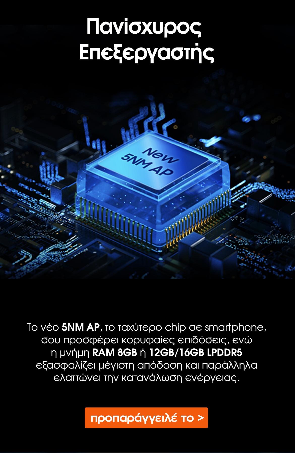 Samsung Galaxy S21 | Πανίσχυρος επεξεργαστής