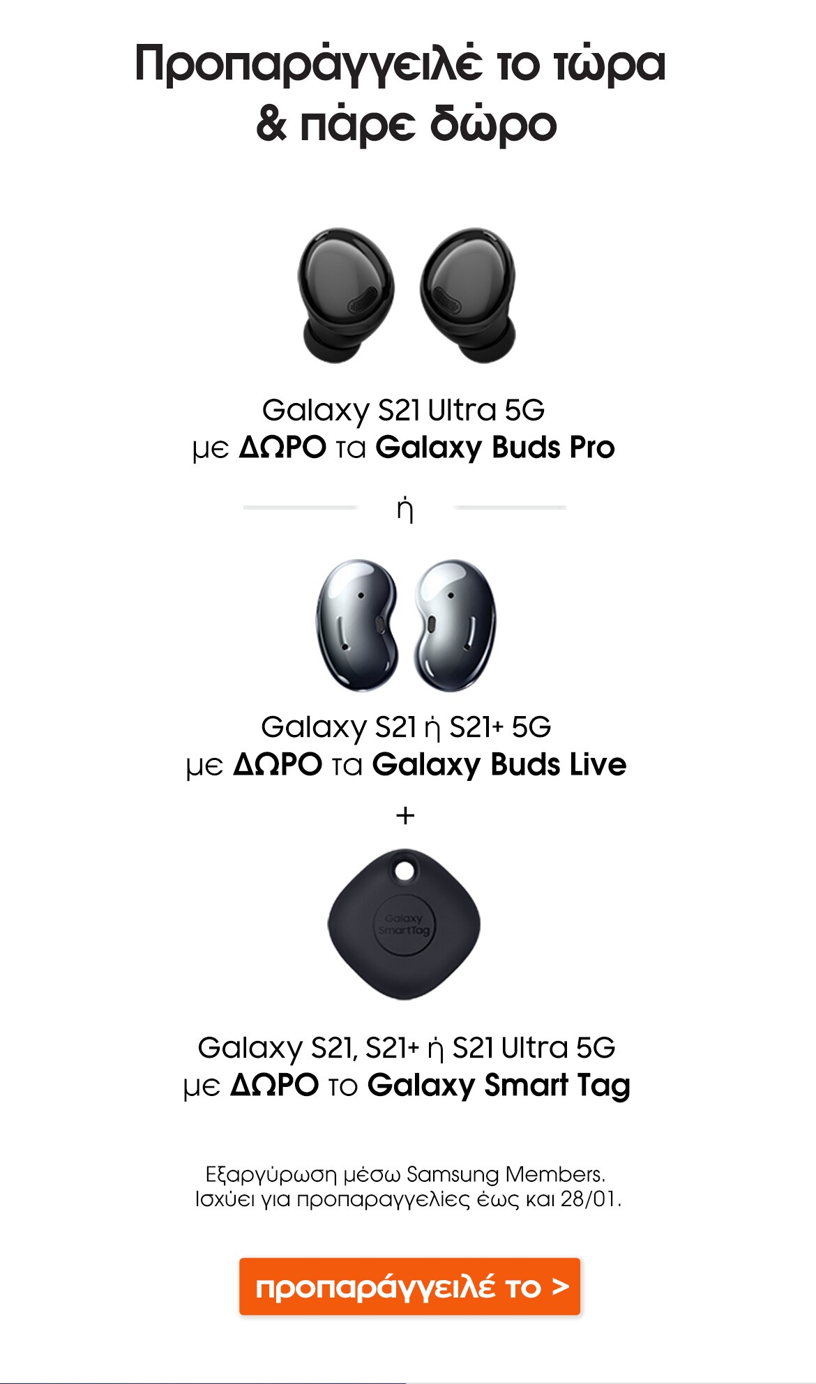 Samsung Galaxy S21 | Προπαράγγειλέ το και πάρε δώρο