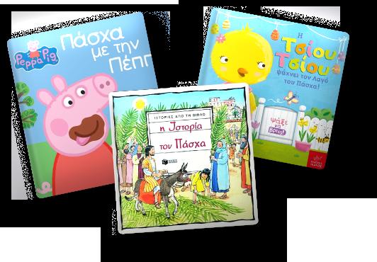Βιβλία για το Πάσχα