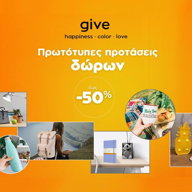 Πρωτότυπες προτάσεις δώρων έως -50%