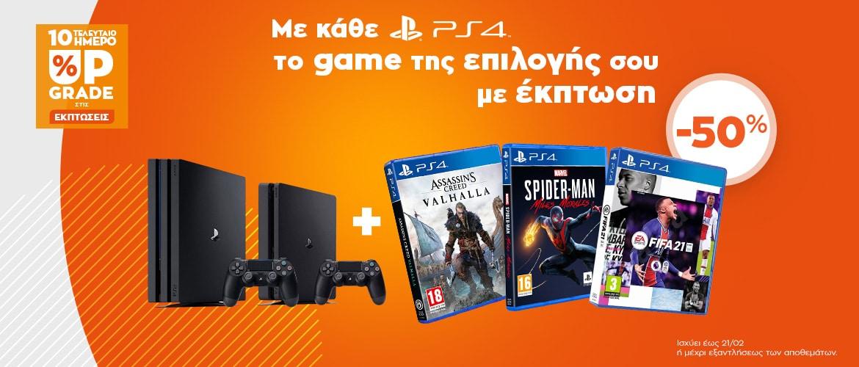 Απόκτησε κονσόλα PS4 και πάρε το παιχνίδι της επιλογής σου στη μισή τιμή!