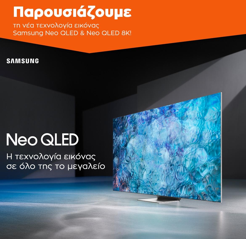 Παρουσιάζουμε την νέα εποχή της τεχνολογίας της εικόνας Samsung Neo QLED & Neo QLED 8K!