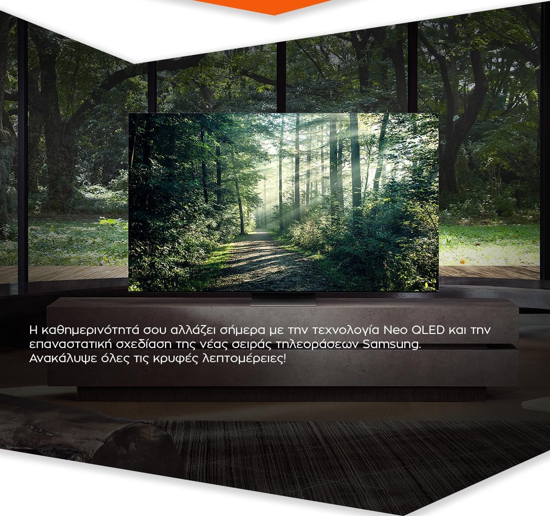 Η εποχή της τεχνολογίας Samsung Neo QLED ξεκινάει σήμερα!