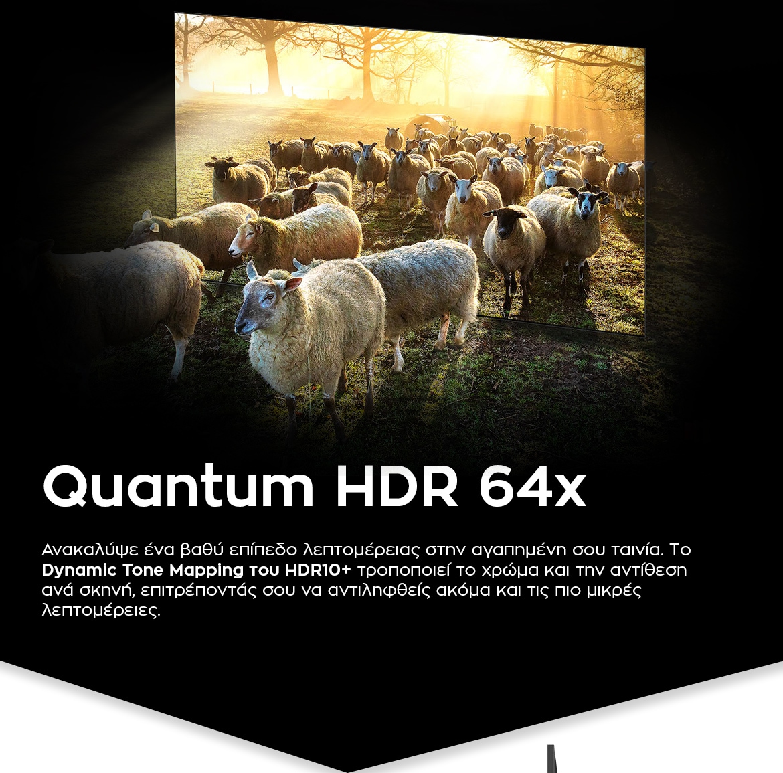 Quantum HDR 64x - Οι καινοτομίες του ήχου μας ξανασυστήνονται!