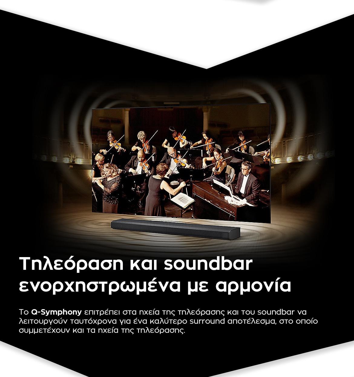 Τηλεόραση και Soundbar