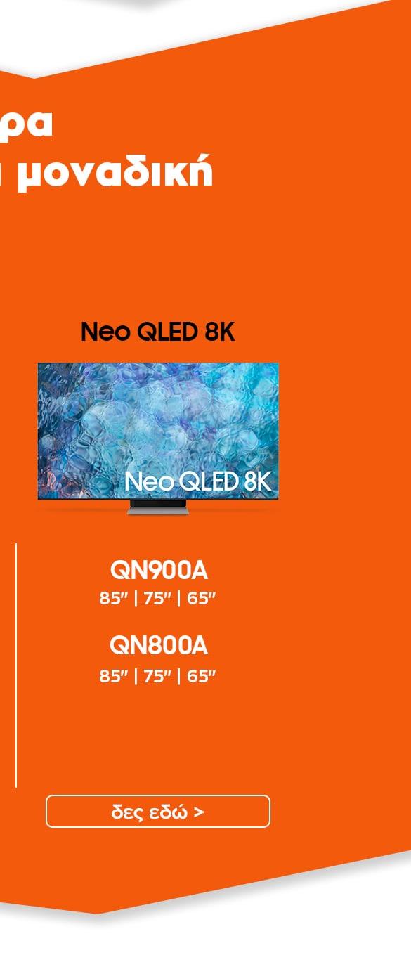 Neo QLED 8K