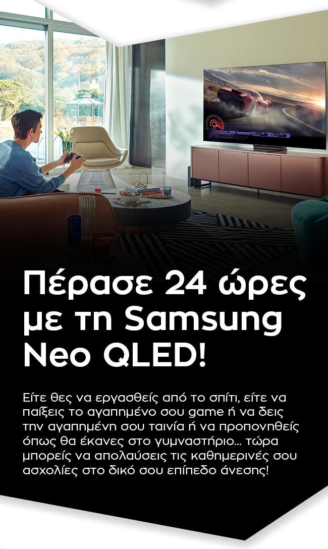 Ζήσε εκπληκτικές εμπειρίες με τη Samsung Neo QLED!