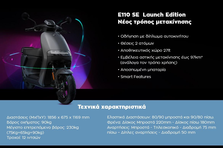 E110 SE Launch Edition - Νέος τρόπος μετακίνησης - Τεχνικά χαρακτηριστικά
