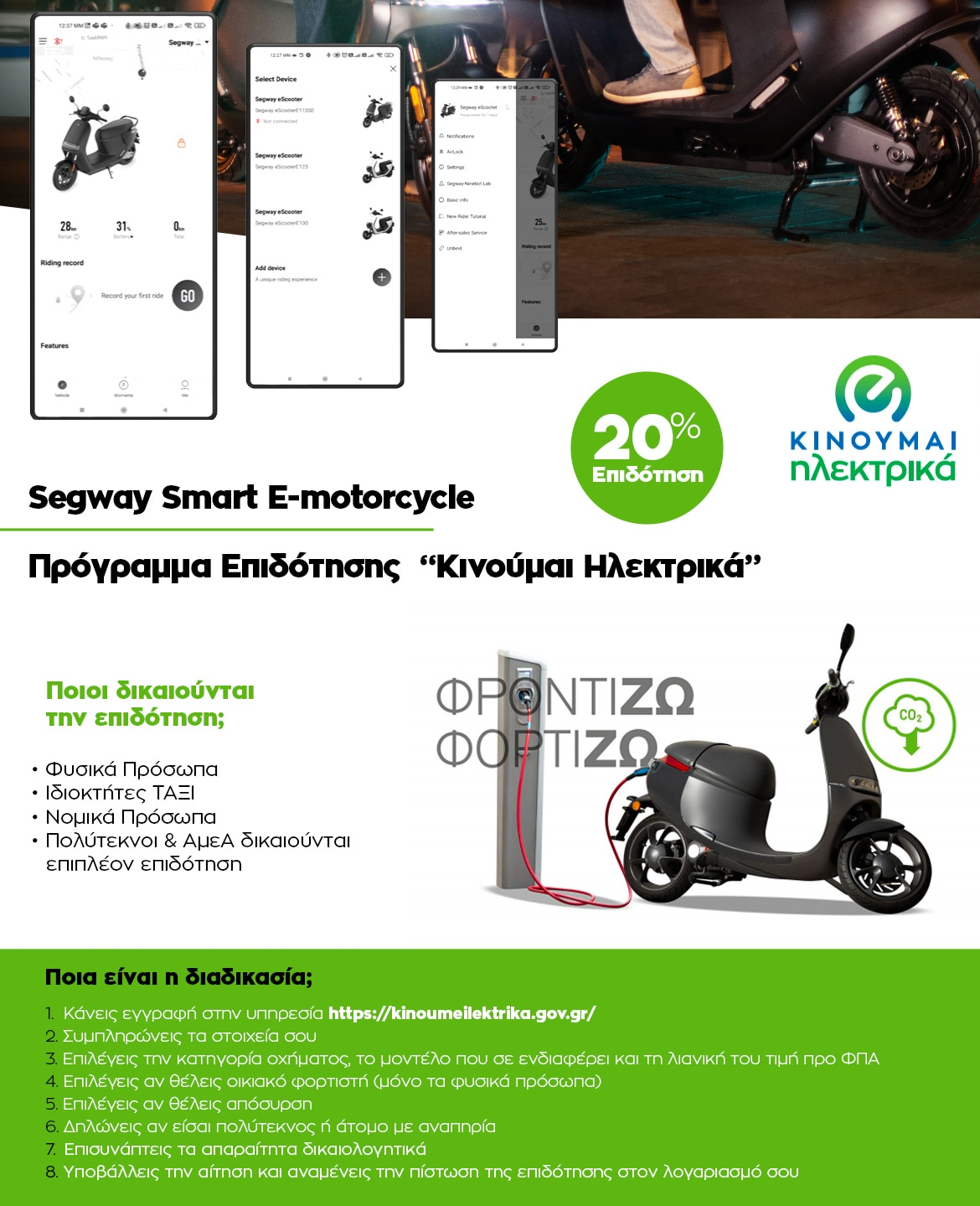 Segway Smart e-motrocycle - 20% επιδότηση στο πρόγραμμα Κινούμαι Ηλεκτρικά - Διαδικασία