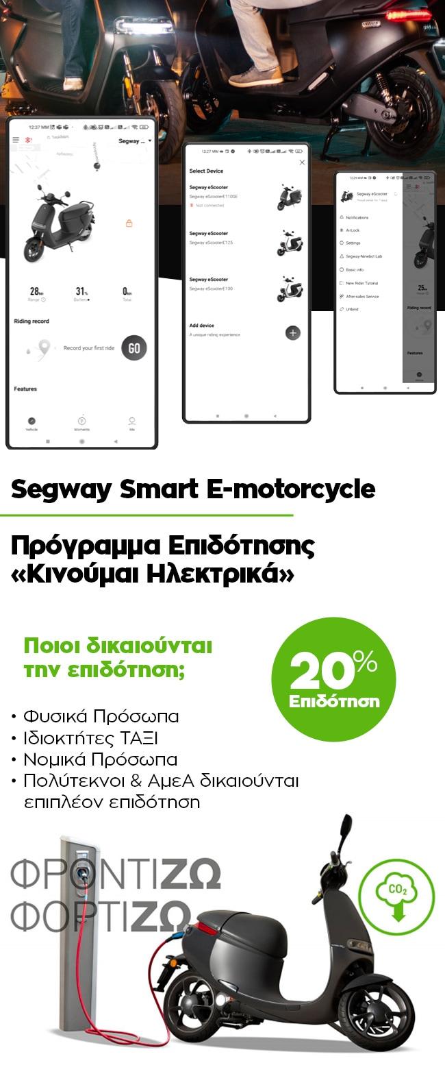 Segway Smart e-motrocycle - 20% επιδότηση στο πρόγραμμα Κινούμαι Ηλεκτρικά