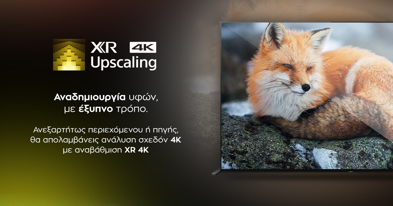 SONY Bravia XR OLED - Εικόνα XR 4K Upscaling