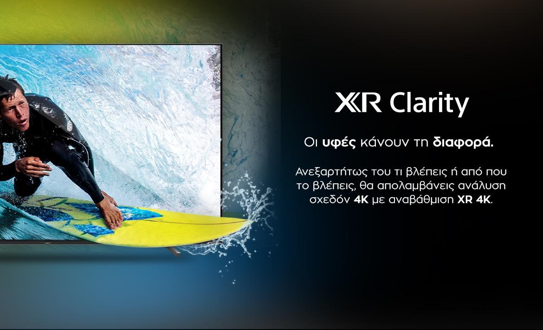 SONY Bravia XR OLED - Εικόνα XR Clarity