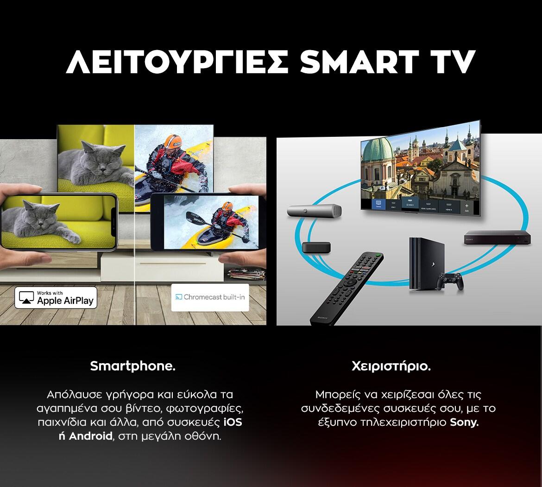 SONY Bravia XR OLED - Λειτουργίες Smart TV