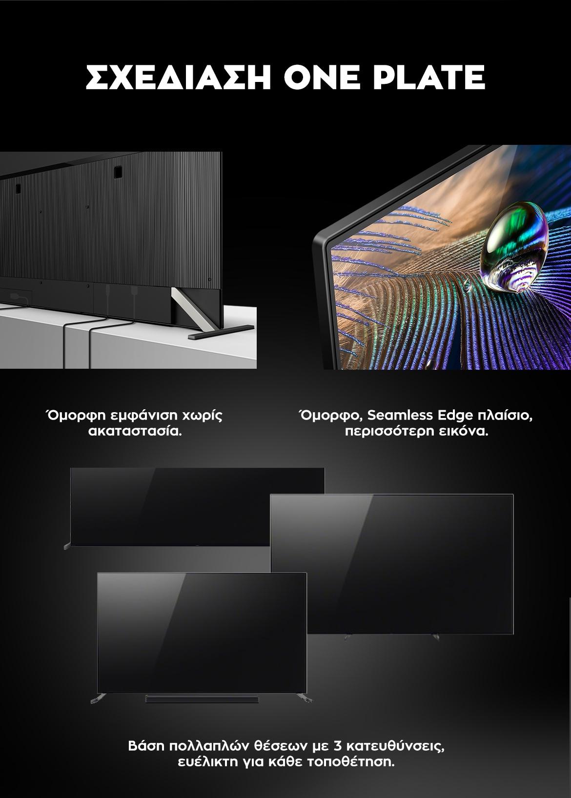 SONY Bravia XR OLED - Σχεδίαση one plate