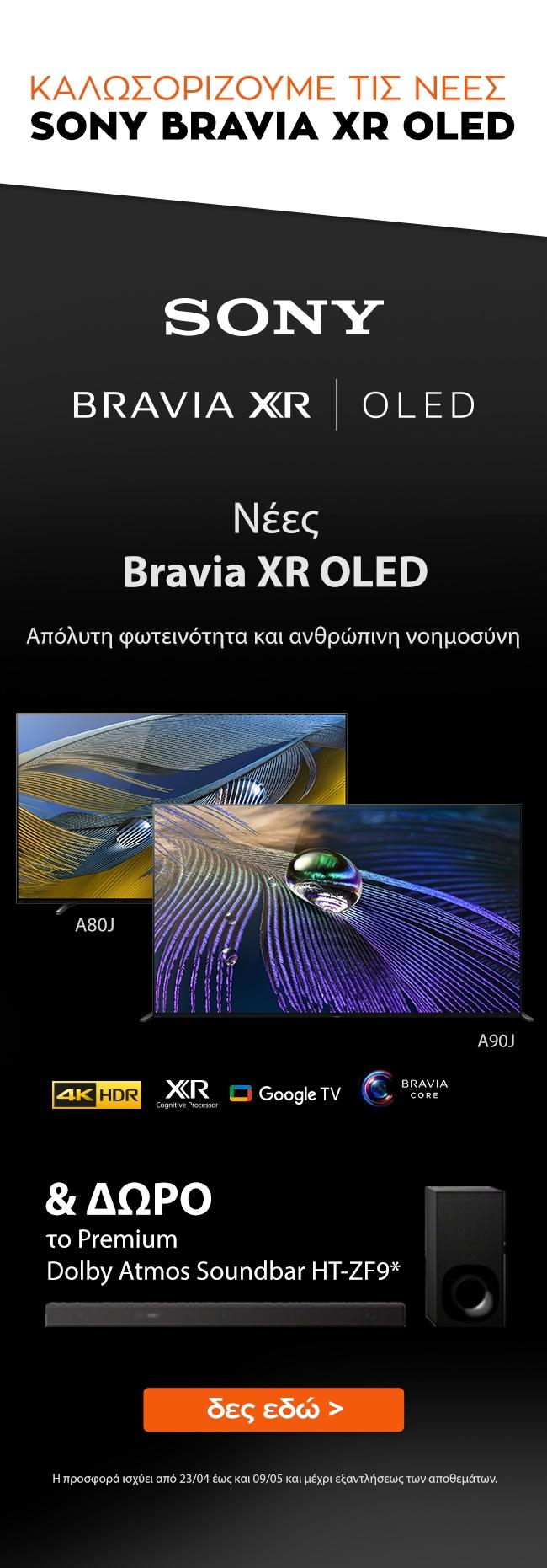 Νέες SONY Bravia XR OLED
