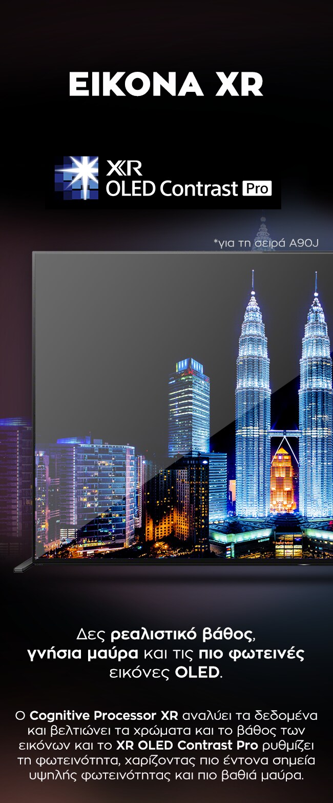 SONY Bravia XR OLED - Εικόνα XR OLED Contrast Pro