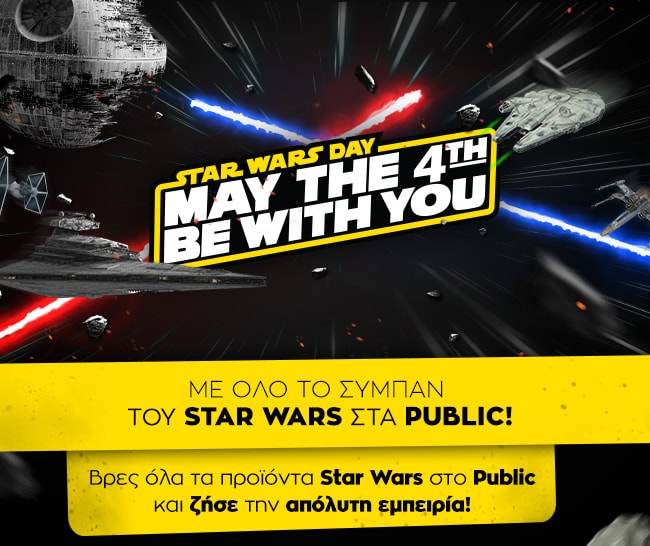 May the 4th be with you με όλο το σύμπαν του Star Wars στα Public