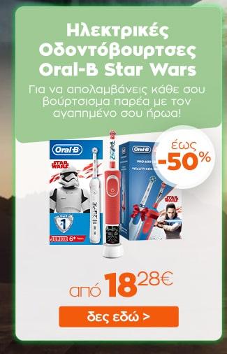 Ηλεκτρικές Οδοντόβουρτσες Oral-B Star Wars