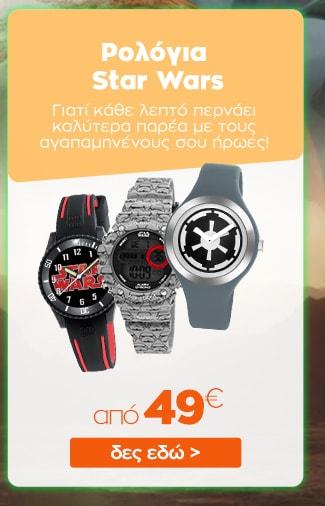 Ρολόγια Star Wars