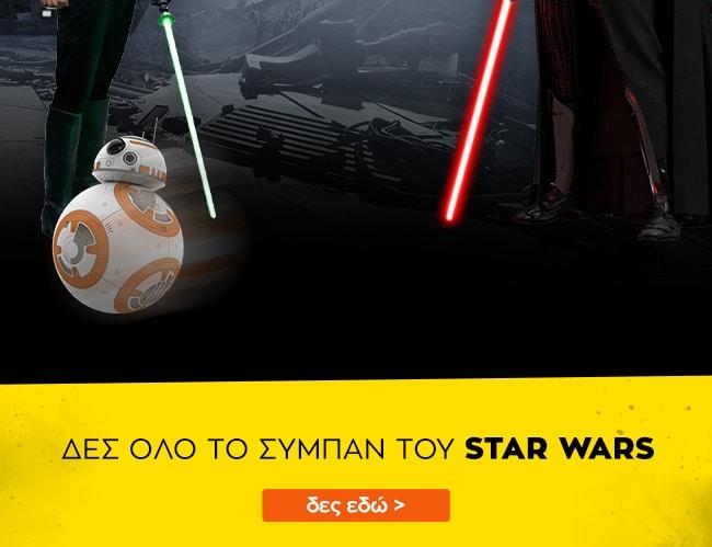 Δες όλο το σύμπαν του Star Wars εδώ