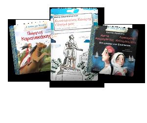 Βιογραφίες για παιδιά | 1821