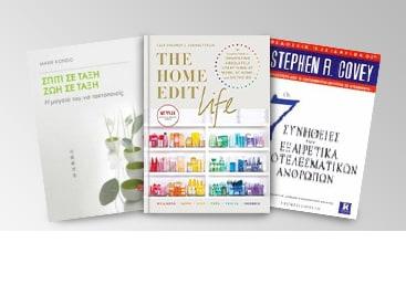 βιβλία για οργάνωση