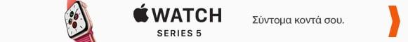 Νέο Apple Watch