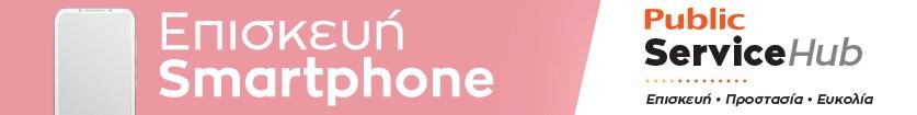 Service smartphone Public