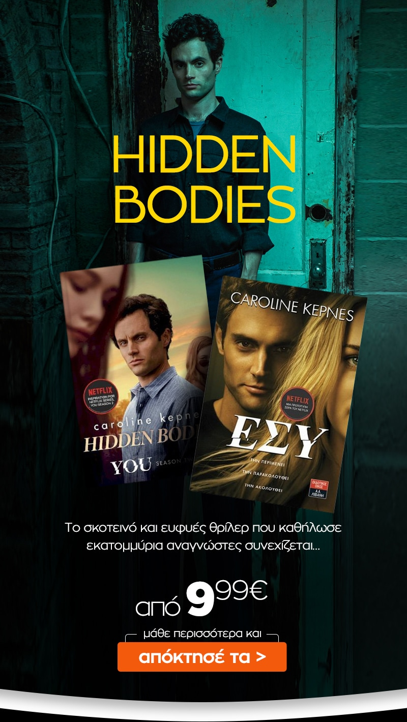 04_Hidden_Bodies