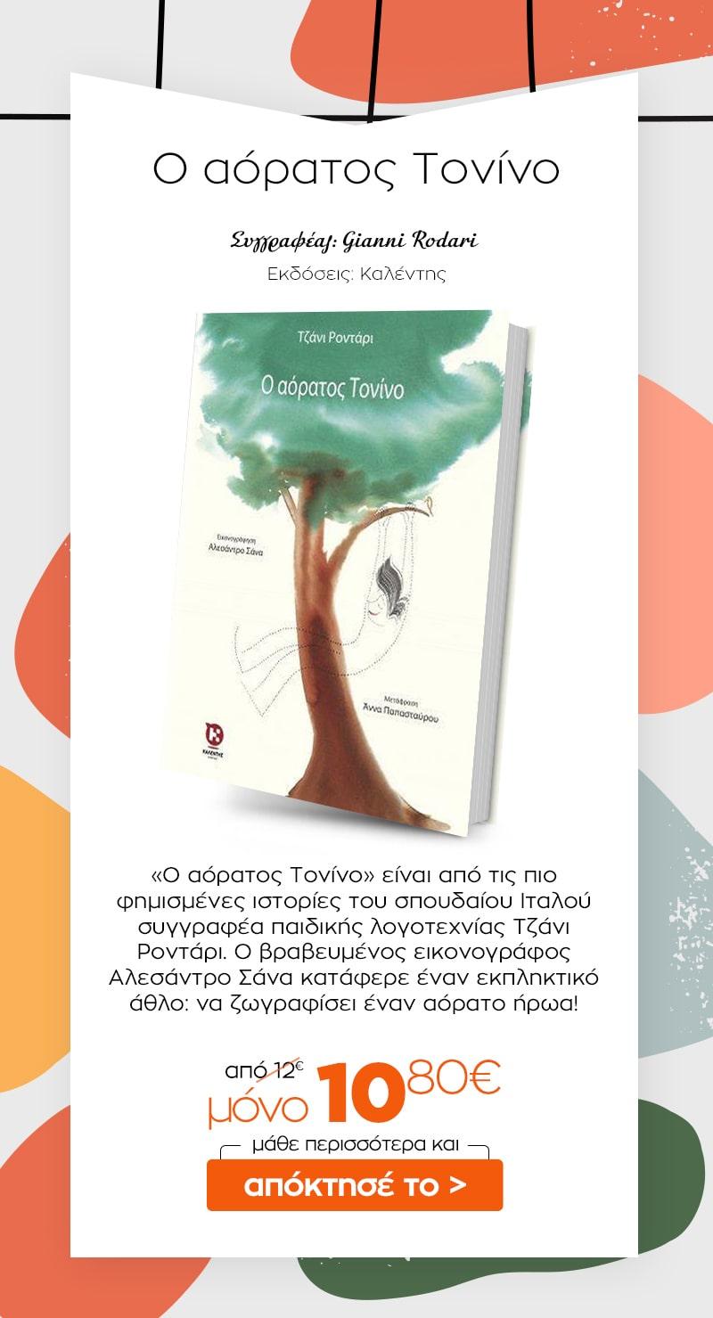 010_O_aoratos_tonino