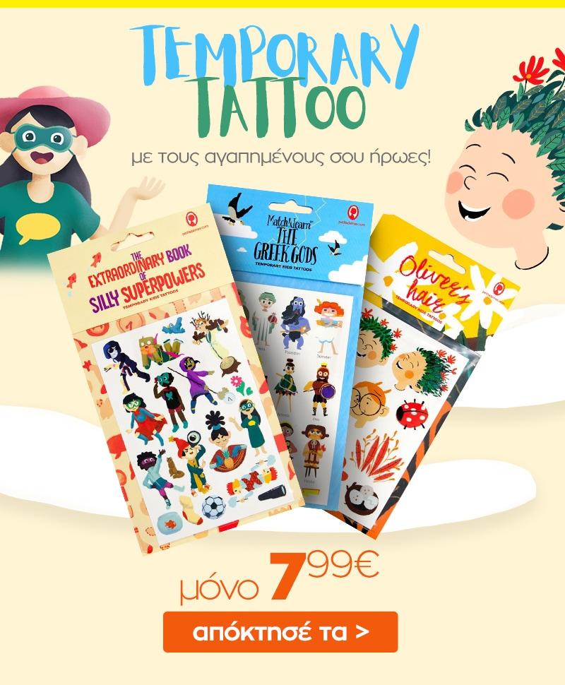 6_Tattoo