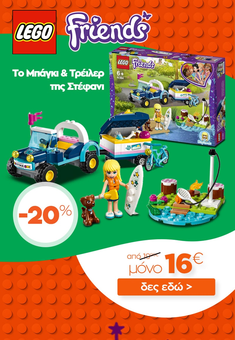 02_LEGO_FRIENDS_Steffany_s_buggy