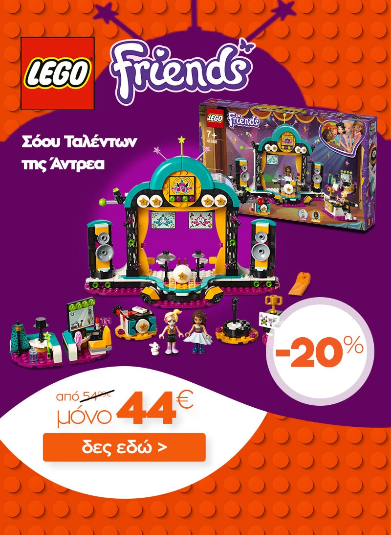 03_LEGO_FRIENDS_Talent_show