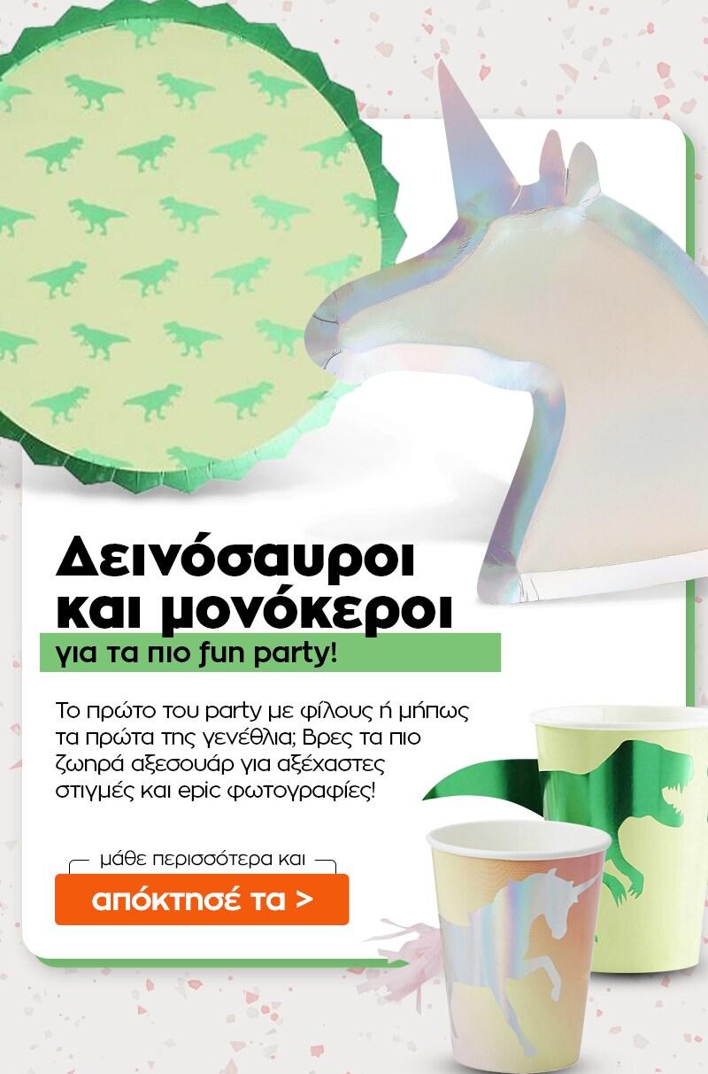 01_Fun_Party