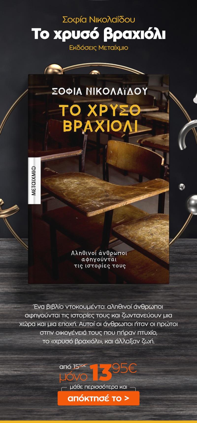 01_to_xriso_vraxioli