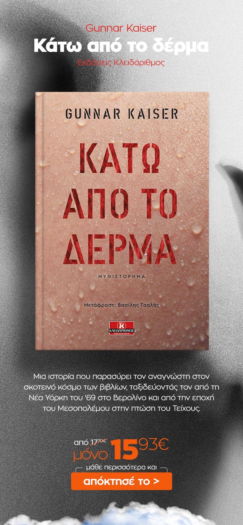 02_kato_apo_to_derma