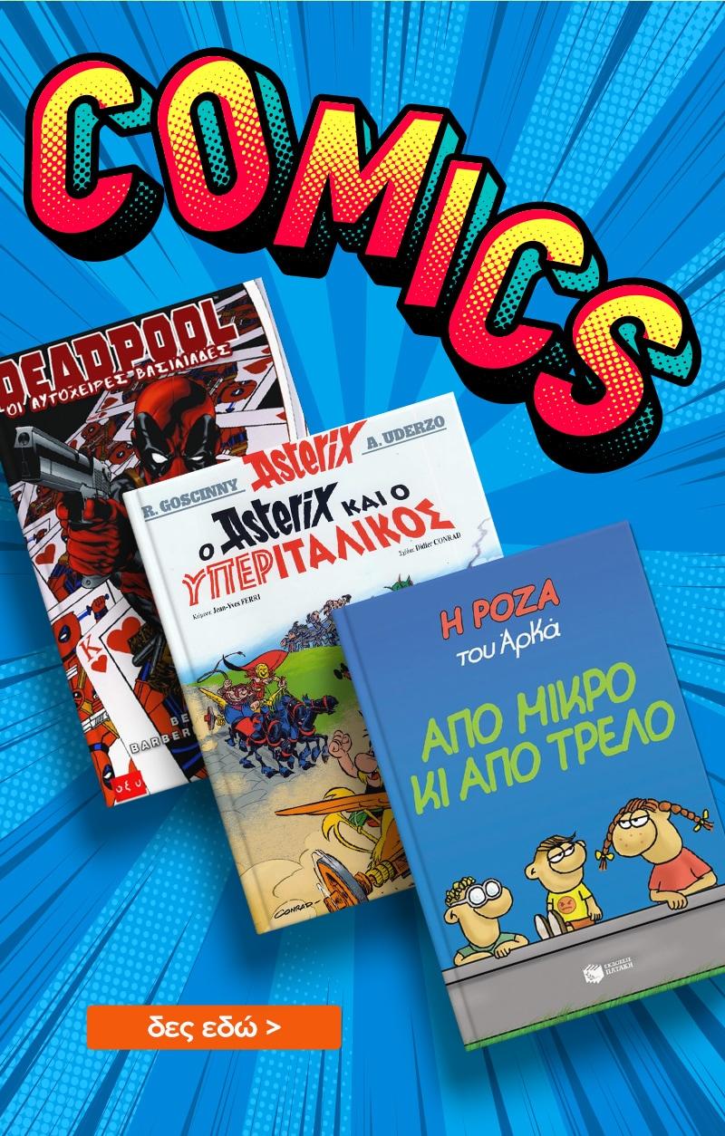 06_Comics