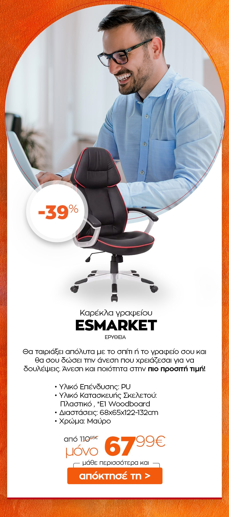 05_ESMARKET_chair