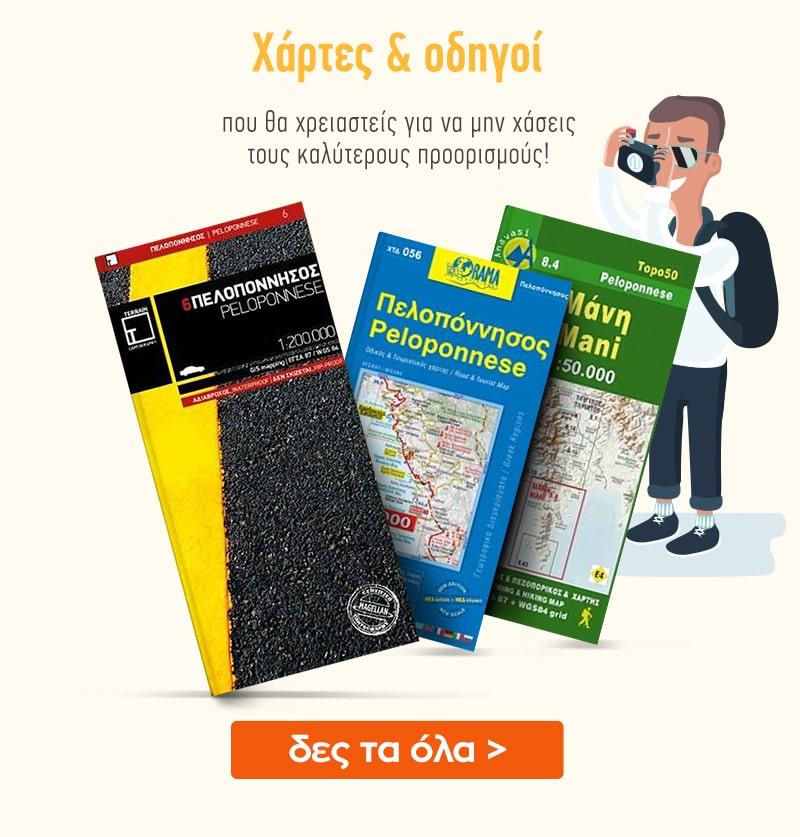 7_PeloponisosGuides