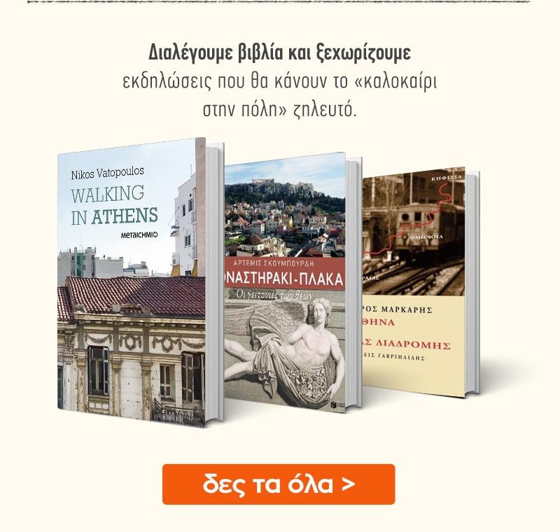 10_AthnesBooks