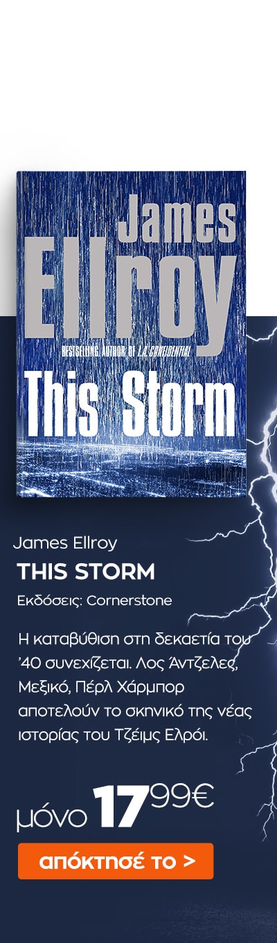 9_ThisStorm