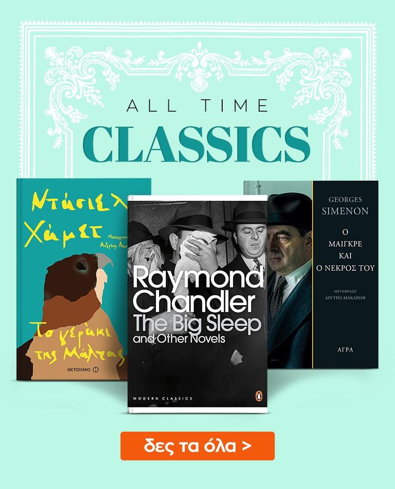13_Classics