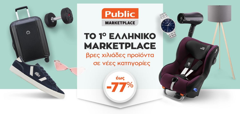 1ο ελληνικό Marketplace