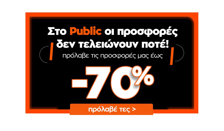 Προσφορές έως -70%!
