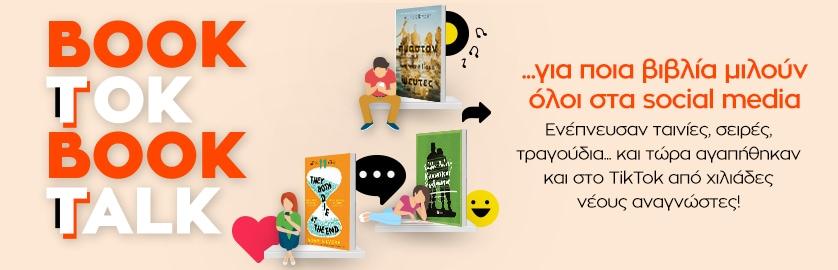 Book Tok Book Talk
