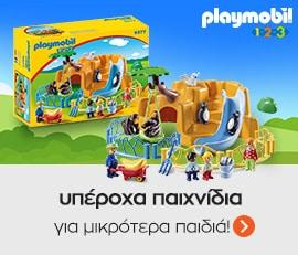 ae393b824b8 Παιχνίδια PLAYMOBIL® για αγόρια και κορίτσια! Ανακάλυψε τις σειρές Pirates,  City Life, Knights, City Action, Princess και πολλές ακόμα που αναπτύσσουν  τις ...
