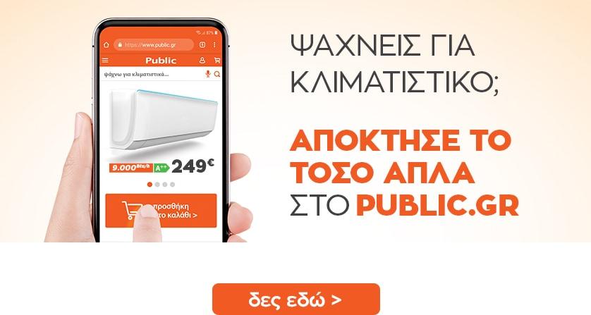 b306277f01 Public.gr  Online αγορά για υπολογιστές