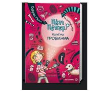 σειρές βιβλίων για παιδιά 9 έως 12 ετών 4b9ff69186d
