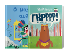 Βιβλία για παιδιά ανά ηλικία  73904857505