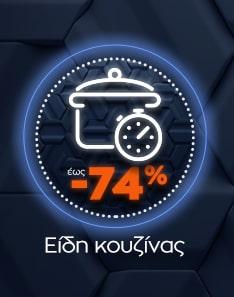 eidi_kouzinas